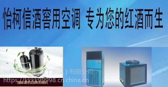 武汉酒窖用酒窖空调与普通制冷空调的区别?