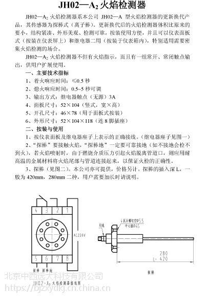 中西(LQS特价)火焰检测器 型号:JH32-A2库号:M385093
