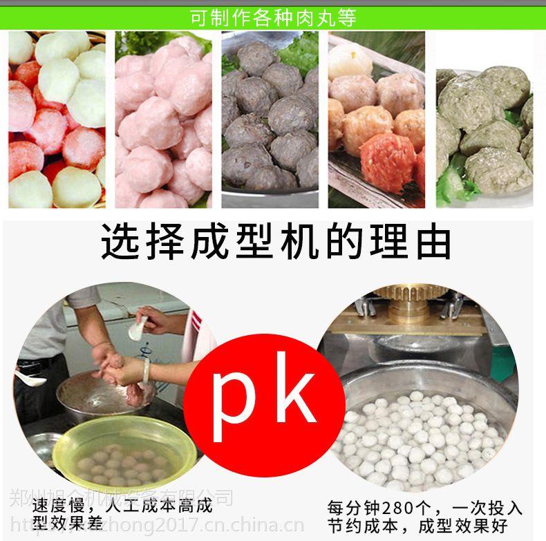 旭众肉丸成型机肉制品加工厂设备肉丸机