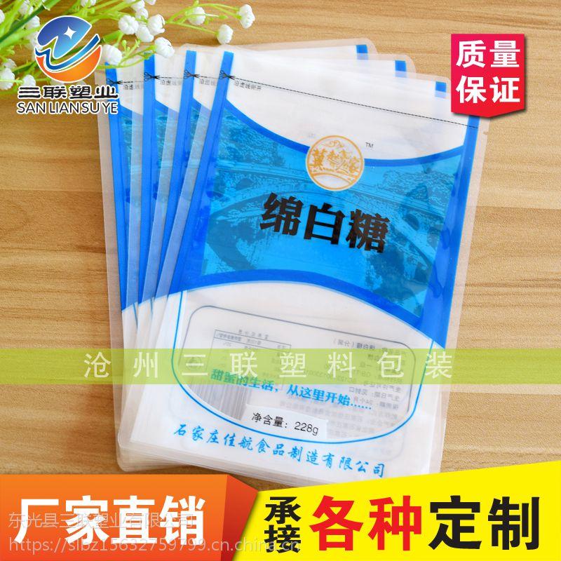 厂家订做 三边封食品袋-自立食品包装袋-白糖/砂糖包装袋228g