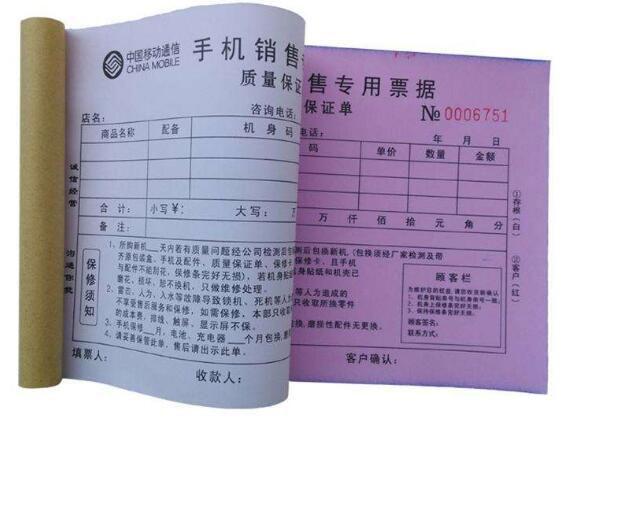 浦江县送货单印刷_武义送货单制作_磐安三联定做