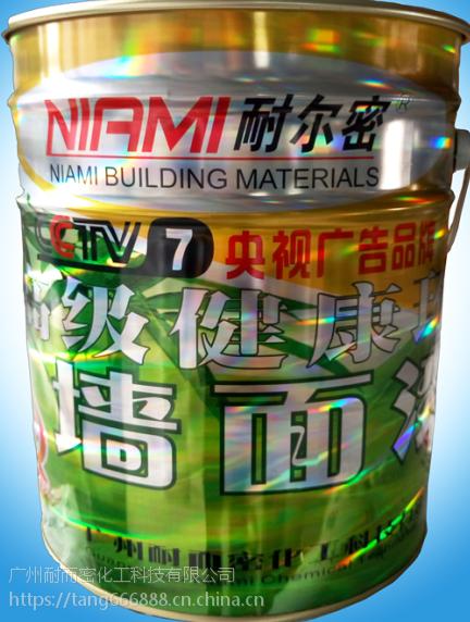 NM-高级健康墙面漆