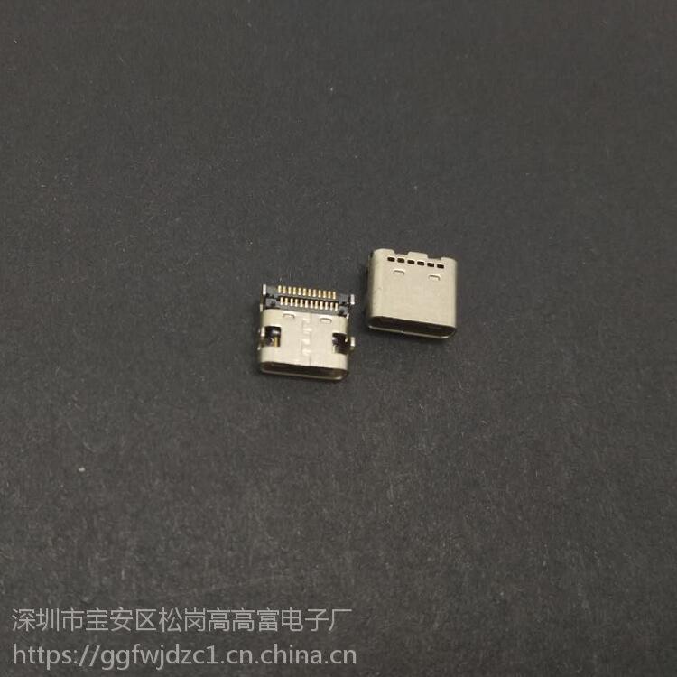板端TYPE-C 3.1母座【24P两排端子贴片】L=8.0mm四脚插脚板上有柱 CF