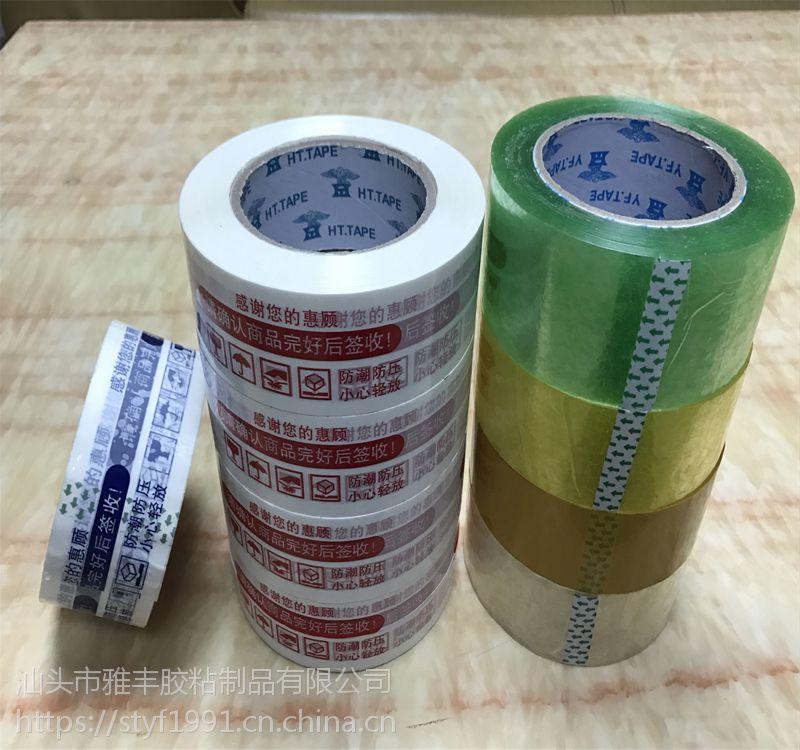汕头市胶带厂透明封箱胶带快递打包专用淘宝警示语白字红字