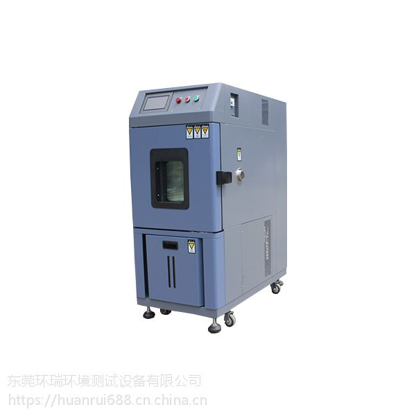 塑胶温湿度试验箱订做找东莞环瑞测试(reale)入行19年