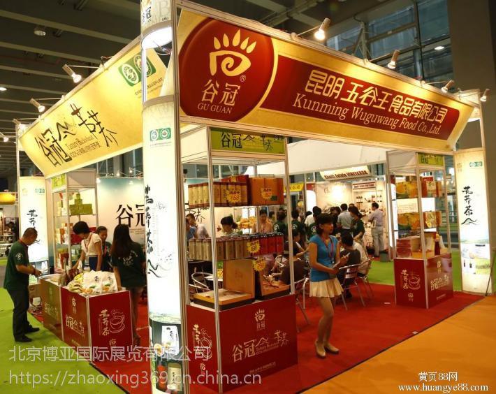 """2018""""北京国际食品饮料博览会""""亮相北京国展"""