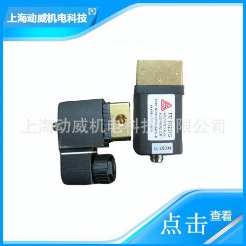复盛空压机三向加载泄放空电磁阀 上海复盛空压机配件供应