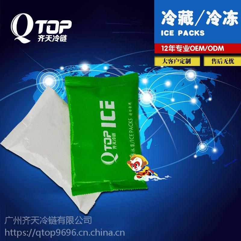 广州冰袋厂家找优质冰袋厂家