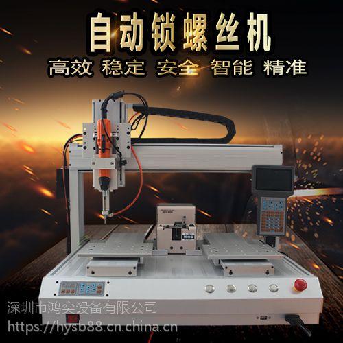 电器自动拧螺丝机小型家电台式拧螺丝机