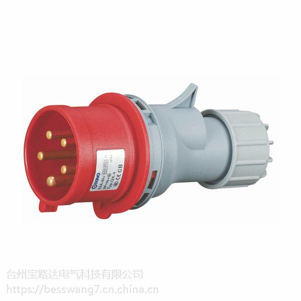 启星QX-4 5芯32A防护IP44工业插头经济型