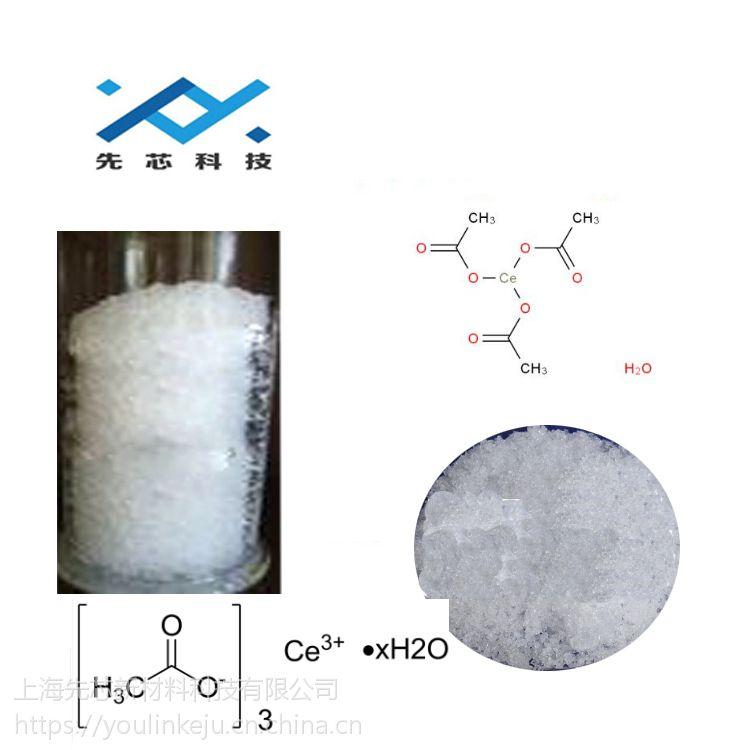 上海先芯新材料供应醋酸铈