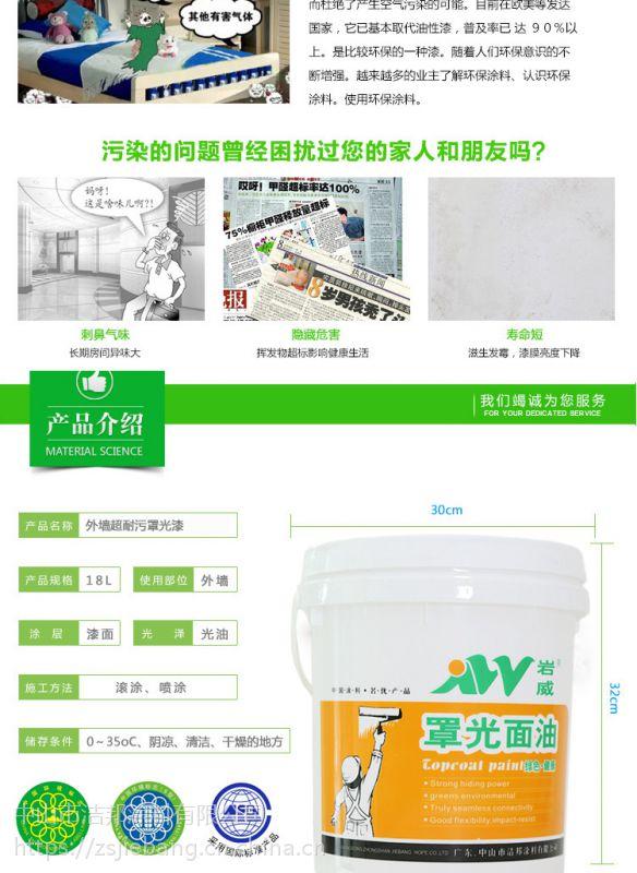 岩威牌罩光面漆多少钱一桶?广东涂料厂家供应优质面漆18kg