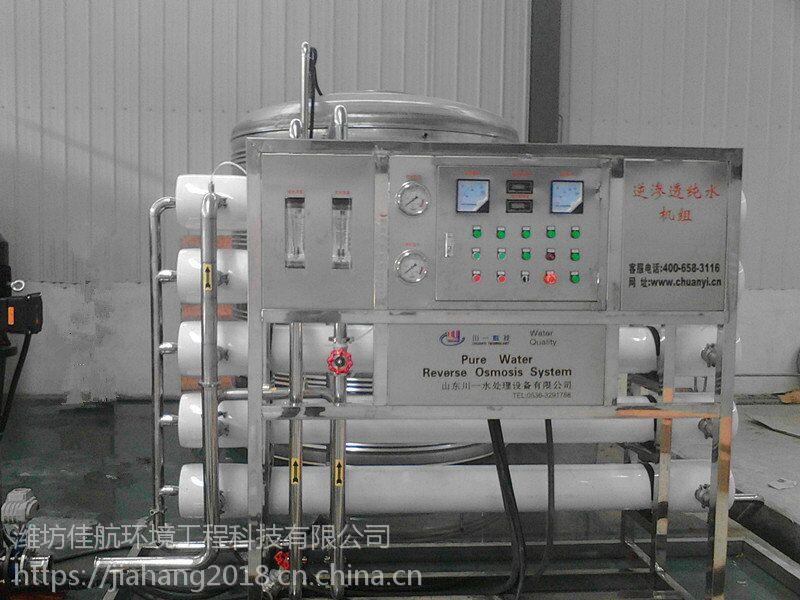 潍坊佳航供应直饮水设备,RO过滤设备,反渗透设备