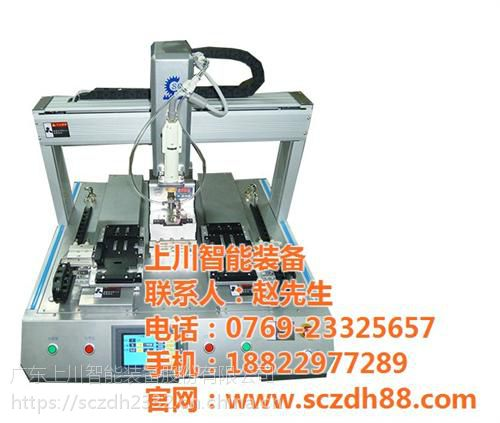 东莞自动螺丝机品牌|自动螺丝机|上川智能供应商