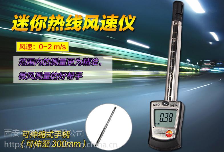 西安哪里卖物美价廉的风速仪(热线式风量计)