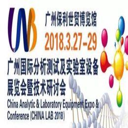 CHINA LAB 2018   广州国际分析测试及实验室设备展览会暨技术研讨会