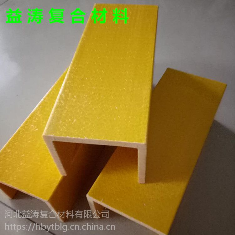 深圳玻璃钢槽钢,玻璃纤维槽型材,厂家直供各种规格型材