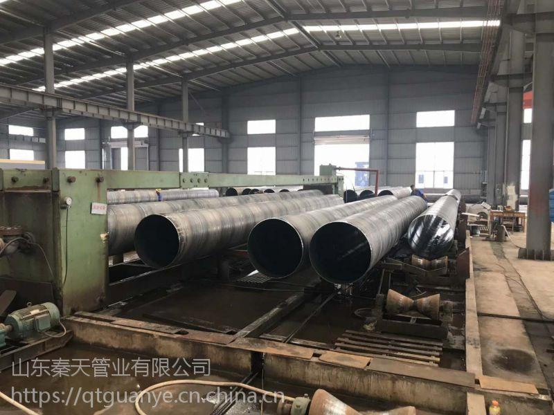 聊城供应秦天管业Q345B优质螺旋管219-2540