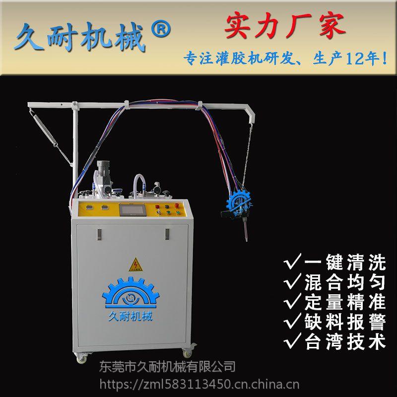 双液型聚氨酯注胶机 自动配比混合灌注 久耐机械厂家可定制生产