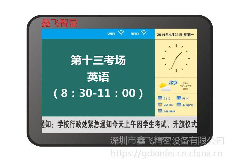 鑫飞智显 XF-GW22D 21.5寸电容屏触摸查询一体机壁挂电视电脑触控电脑校园电子班牌智能班牌