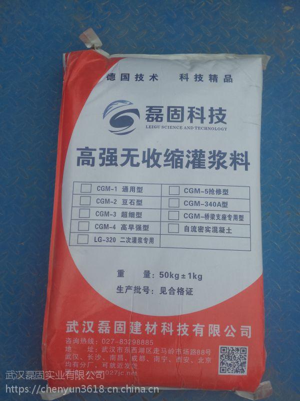 CGM高强无收缩灌浆料宜昌磊固经销商