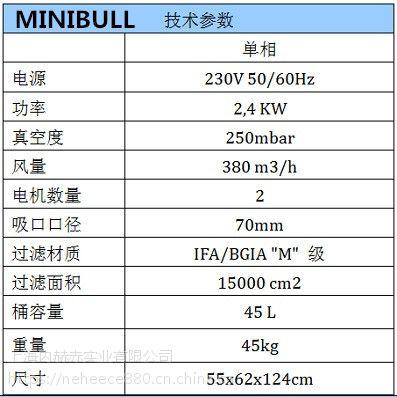 固体材料收集器工业吸尘器意柯西minibull通用型
