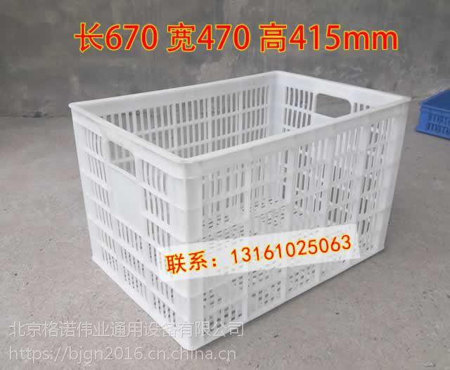 供应格诺P12号塑料筐大号服装配送筐果蔬周转筐670乘470