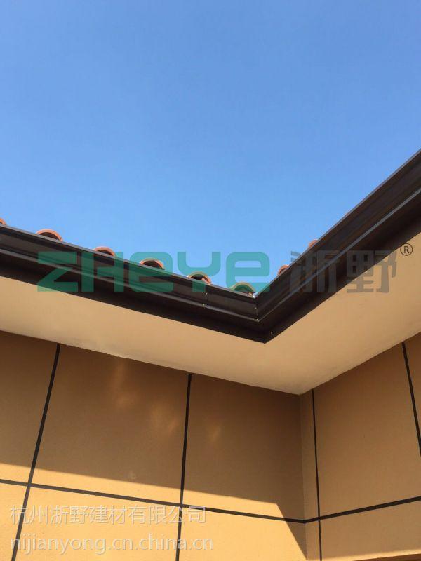 浙江浙野专业生产铝合金屋檐排水槽、檐沟、成品天沟