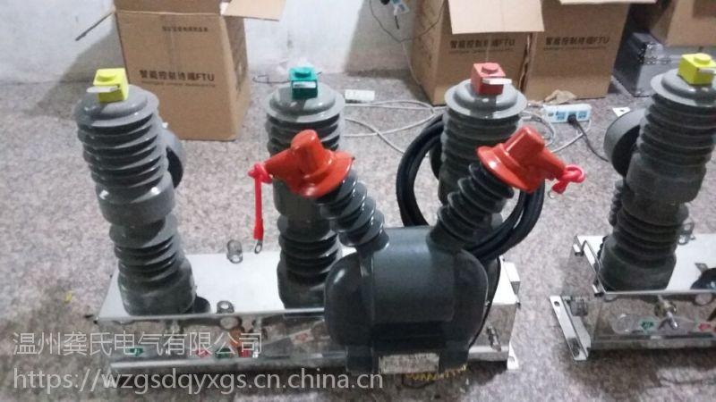 温州龚氏专业生产ZW32-12/1250-20户外真空断路器