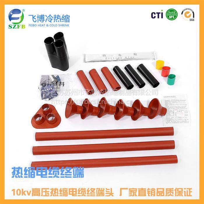 厂家直销 10kv热缩终端 终端电缆头 户外三芯