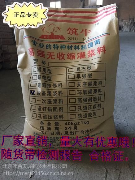 浙江设备基础灌浆料厂家 ***新报价