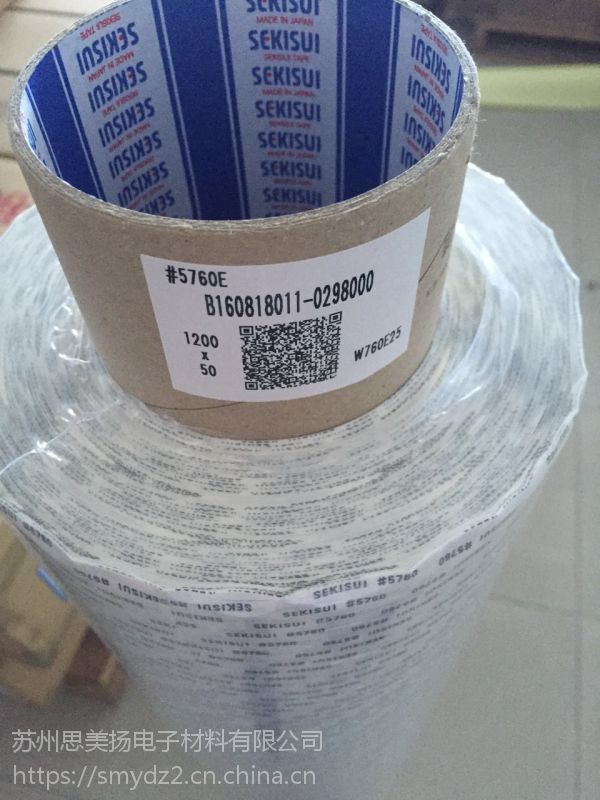 供应正品SEKISUI5760日本积水5760双面胶带 强粘力5760积水胶带