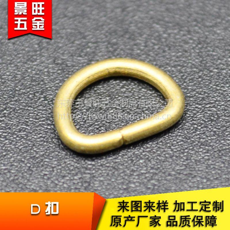 佛山厂家大量生产高档黄桐d扣 d字扣 d型环箱包扣 质量可靠