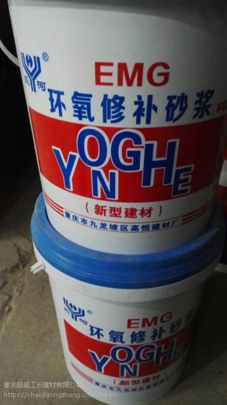 贵州都匀供应永河牌环氧修补砂浆抗酸碱耐腐蚀