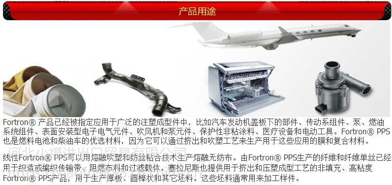 专业定制 供应改性PPS 增强 阻燃 耐高温 加纤20% 30% 40% 玻矿纤级