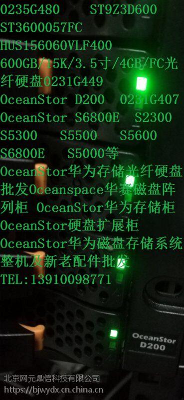 0235G480 ST9Z3D600 0231G449 OceanStor D200 华为存储硬盘