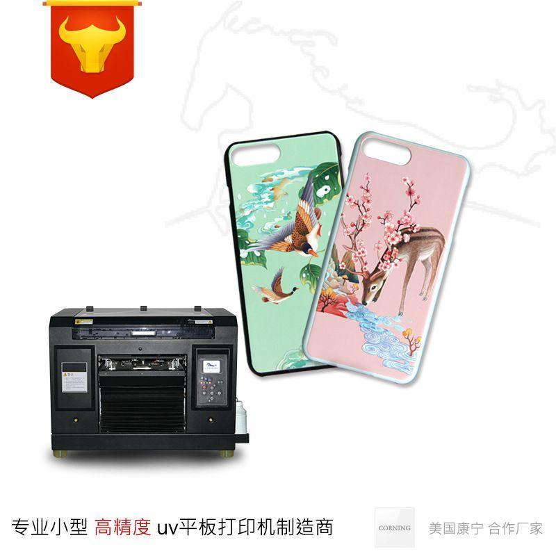 A3UV手机壳打印机 小幅面UV平板打印机 手机壳彩印机