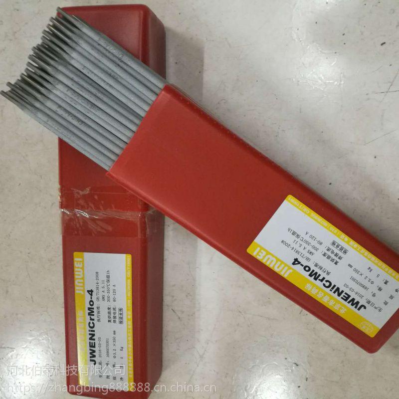 北京金威 ENiCrFe-2 镍基合金焊条 焊接材料