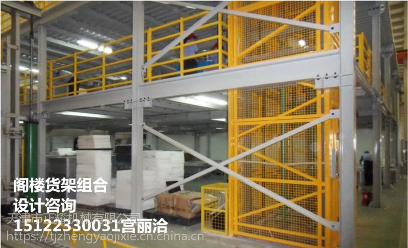 镇江钢结构货架平台 阁楼式货架 ZY2018022403