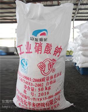 A深圳公明硫化钠含量、光明新区硫化碱性质、沙井硫化钠批发