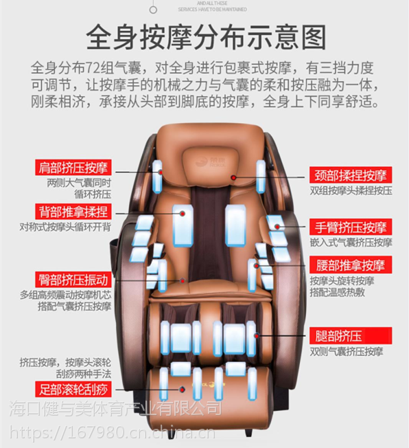 荣康智慧大师按摩椅 RK-7907S