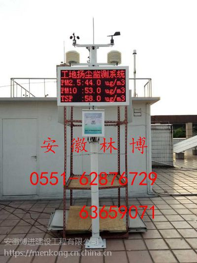 【巢湖扬尘监测系统】巢湖工地扬尘实时监控系统/巢湖扬尘PM2.5监测