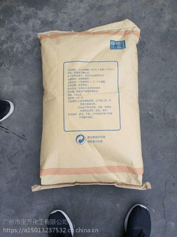 广东地区优势供应无水柠檬酸