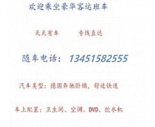 江阴到晋城客车13451582555