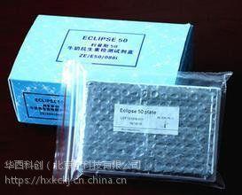 利普斯E50-牛奶抗生素检测试剂盒