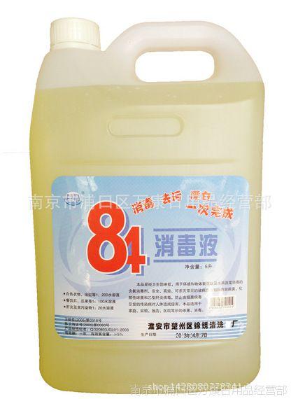 巨力84消毒液 大桶消毒水 漂白水 批发 强力漂白杀菌 5kg