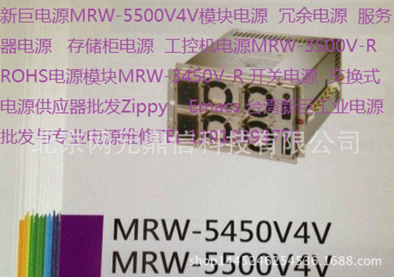新巨电源MRW-5500V4V模块电源