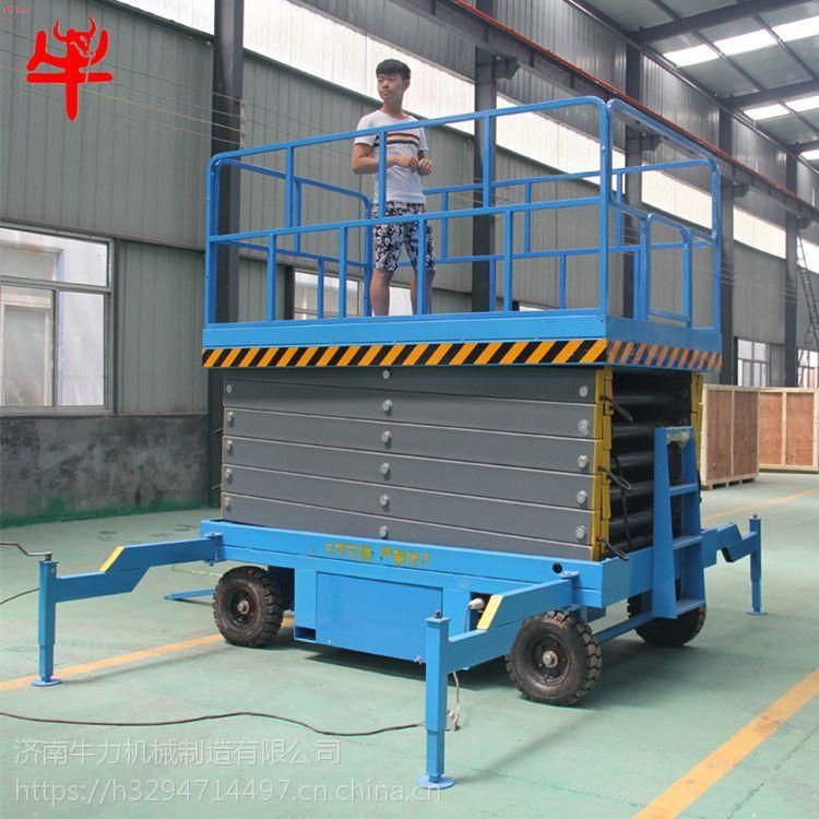 供应济南NLY0.5-8移动式升降机 电动剪叉式升降平台 四轮移动高空作业车 液压升降台