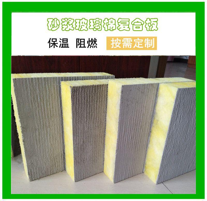 防火外墙玻璃棉复合板 盈辉竖丝增强纤维砂浆玻璃棉保温板