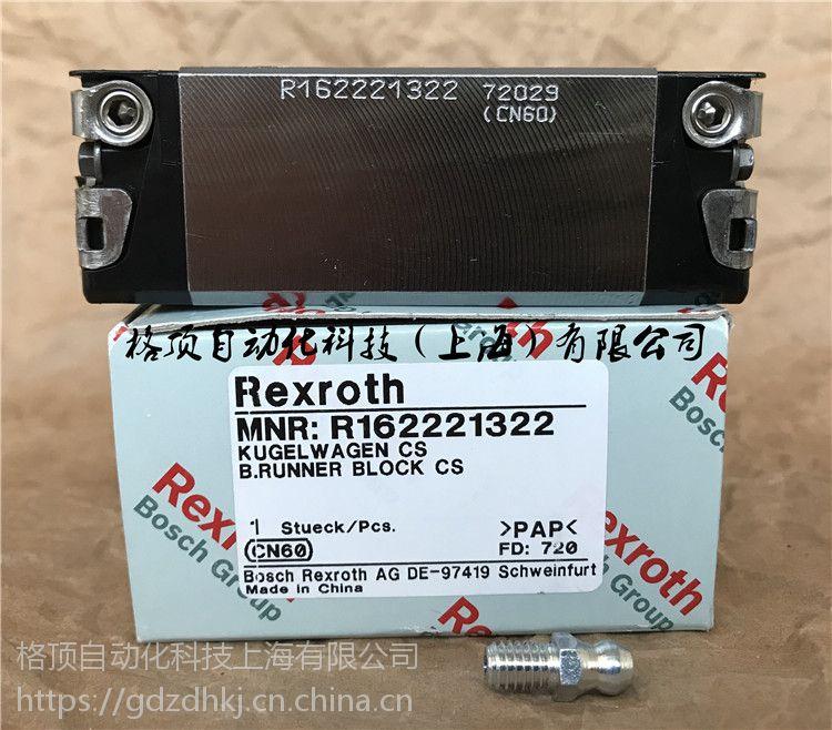 力士乐滑块R162142310低价销售德国原装轴承